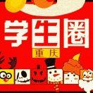 重庆学生圈
