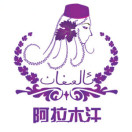 阿拉木汗新疆特产