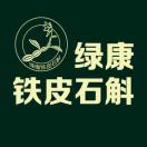 绿康铁皮石斛