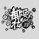 馨艺棋牌社
