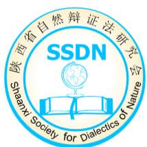 陕西省自然辩证法研究会