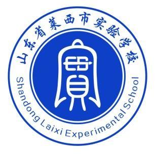 山东省莱西市实验学校