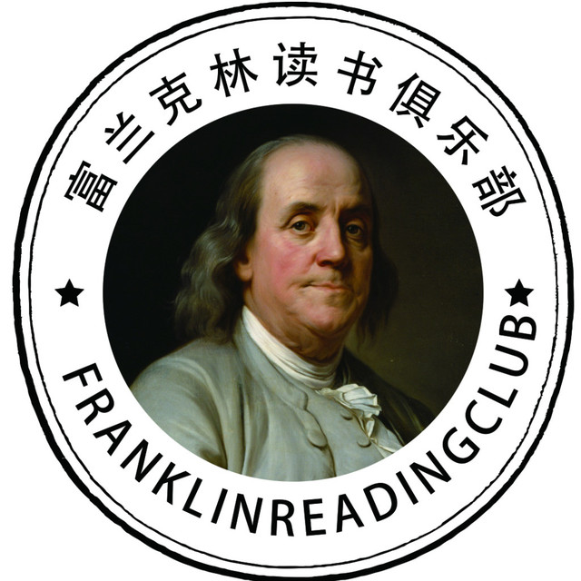 富兰克林读书俱乐部