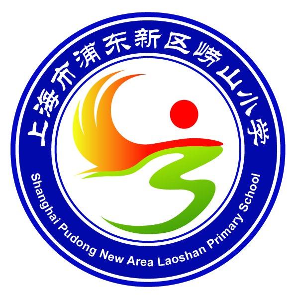 上海市浦东新区崂山小学