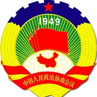 山东省禹城市政协