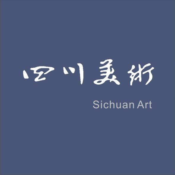 四川省美术家协会