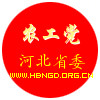 农工党河北省委