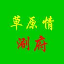 草原情涮府