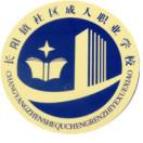 长阳镇成校