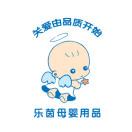 灵溪乐茵母婴用品
