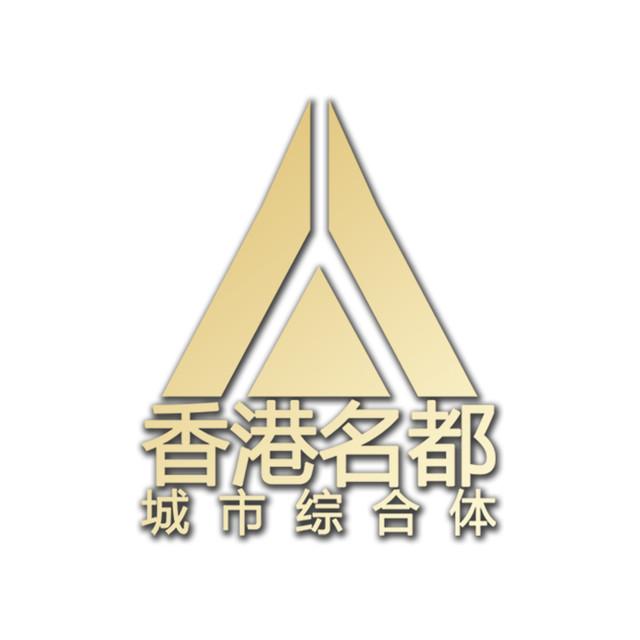 香港名都城市综合体