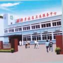湖源乡社区卫生服务中心