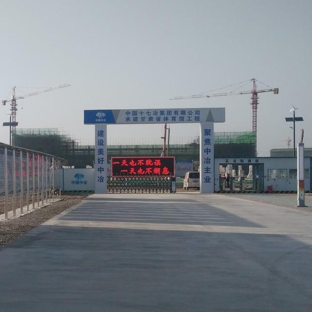 甘肃省体育馆项目