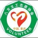 重庆市潼南区八方义工志愿协会