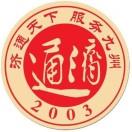 内蒙古济通商务服务集团
