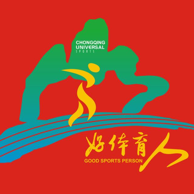 重庆市江北区体育局