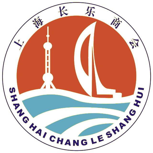 上海市长乐商会