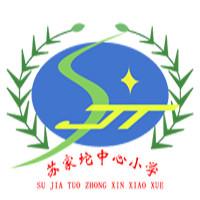 北京市海淀区苏家坨中心小学