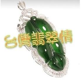 台湾翡翠情