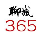 聊城365