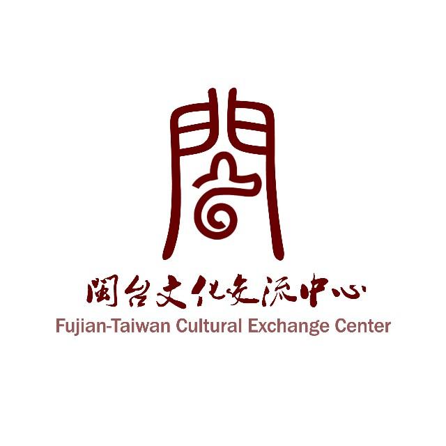福建省闽台文化交流中心