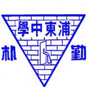 上海市浦东中学