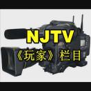 NJTV玩家栏目
