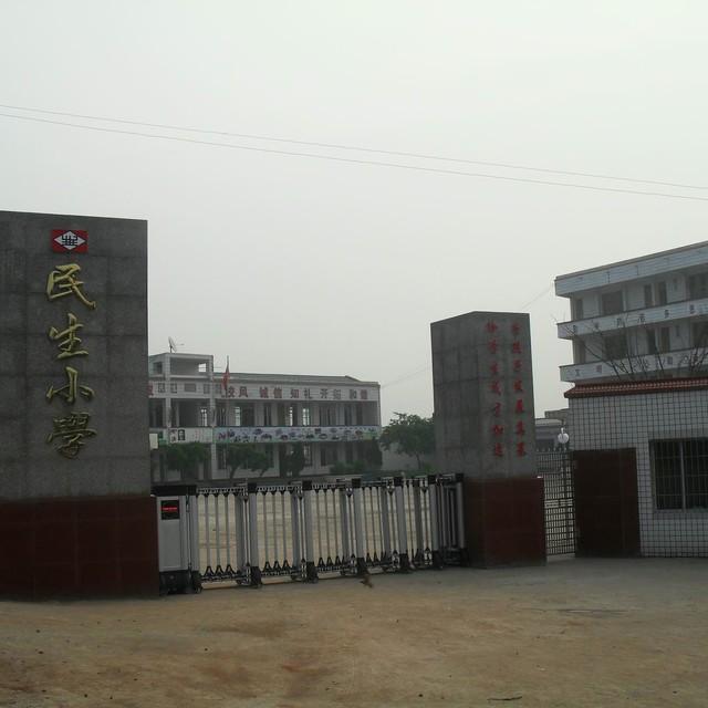重庆市潼南区新胜镇民生小学校