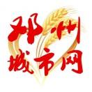 邓州城市网