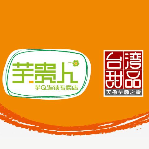 台湾芋贵人甜品