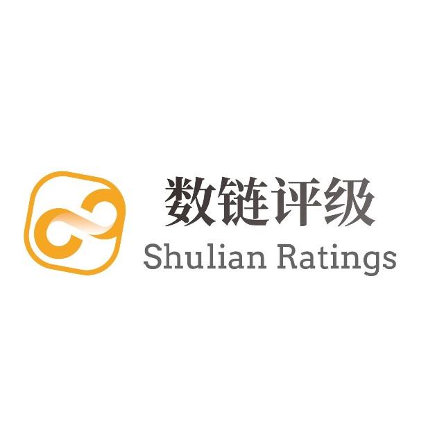 数链评级ShulianRatings