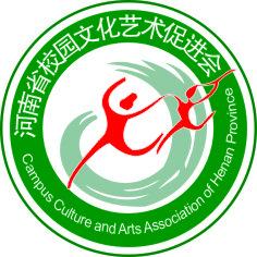 河南省校园文化艺术促进会