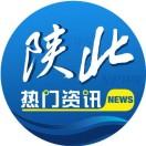 陕北热门资讯