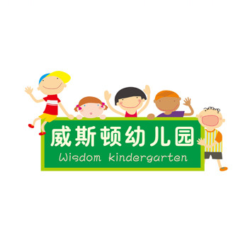 北京市朝阳区威斯顿幼儿园