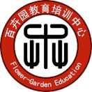 百卉园教育培训中心