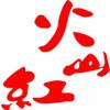 黑龙江省火山红经济贸易有限公司