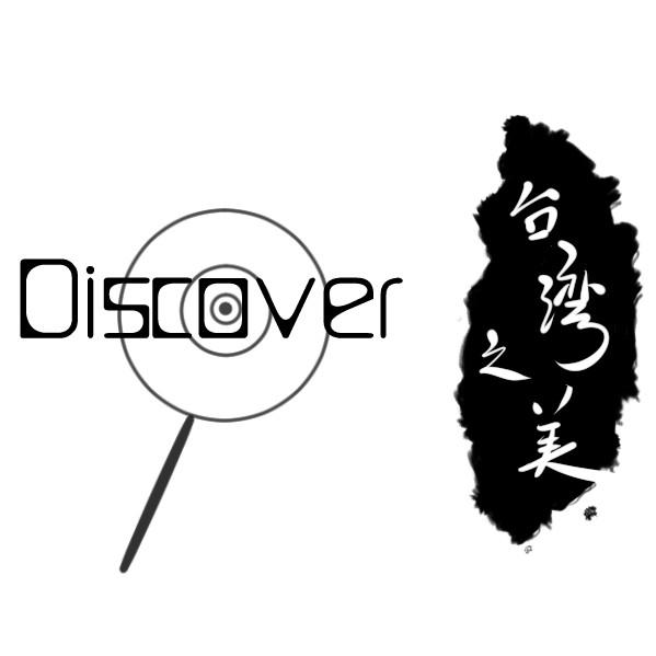 Discover台湾之美