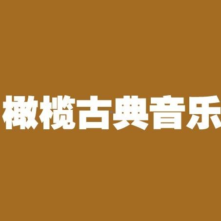访上海音乐学院李玮捷老师 | 学琴不得不问的8个问题
