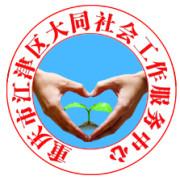重庆市江津区大同社会工作服务中心