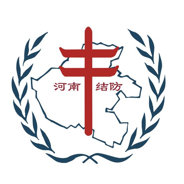 河南省结核病防治
