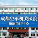 凉山州比较好的癫痫病医院在哪里,广安比较好的癫痫病医院是那个,南充比较好点的癫痫医院