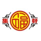 香港集福轩