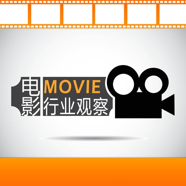 电影行业观察头像图片