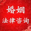 青岛离婚继承法律服务中心