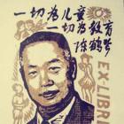 江苏省陈鹤琴教育思想研究会