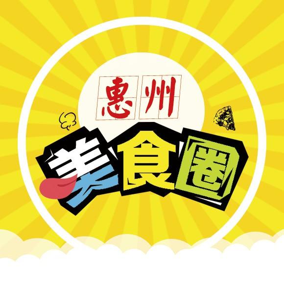惠州美食圈