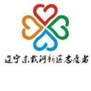 辽宁东戴河新区志愿者协会