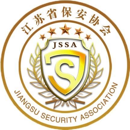 江苏省保安协会