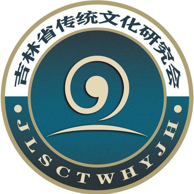 吉林省传统文化研究会