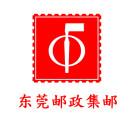 东莞邮政集邮